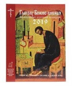 Патриарший Календарь Глаголу Божию внимая_новый размер