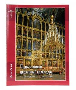 Православный календарь с тропарями и кондаками